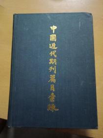 中国近代期刊篇目汇录 (第二卷 下册 )    精装书85品如图