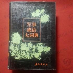 军事成语大词典【作者签赠本盖章】