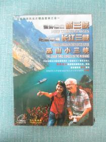 VCD     强势推出新三峡  绝版珍藏长江三峡 巫山小三峡 汉语英语版