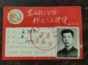 北京市游泳体格检查证 1967 有毛像 语录 照片
