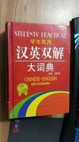 学生实用汉英双解大词典(最新修订版) 刘锐诚 编 / 中国青年出版社
