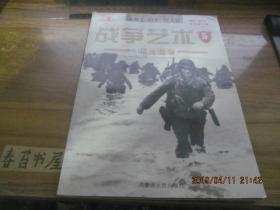 战争艺术【5】---喋血疆场
