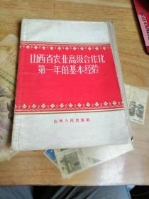 山西省农业高级合作化第一年的基本经验(1957年一版一印) 【样书】