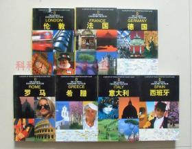 正版现货 国家地理学会旅行家系列欧洲7册套装 辽宁教育出版社