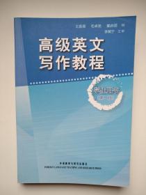 高级英文写作教程(学生用书)(第2版)