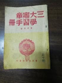 三大宪章学习手册〈1949年11印2千册)
