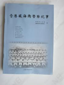 香港威海卫警察纪事