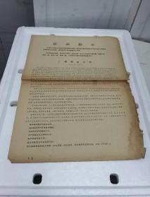 广州军区公告(1967年2月8日)