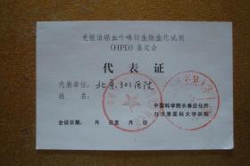 代表证  光敏治癌血卟衍生物生化试剂(HPD)代表证