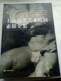 上海高等艺术院校素描全集