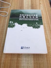北京沟域经济发展的理论与实践