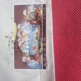 文革实际封贴T12(4一1) 针刺麻醉   热点:地址为吉林省奈曼旗(现为内蒙古奈曼旗)