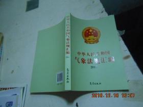 中华人民共和国气象法规汇编2014