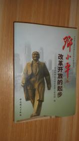 邓小平与改革开放的起步
