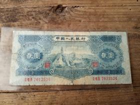 第二套人民币二元,宝塔山,1953年,沧桑感强
