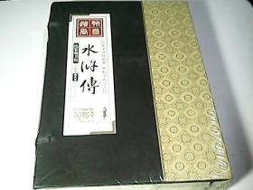 线装藏书馆-水浒传(全四卷)图文本