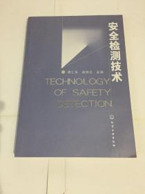 安全检测技术