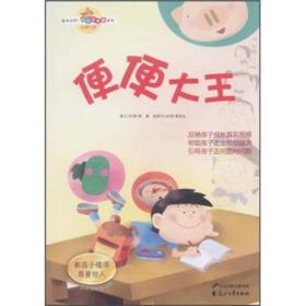 读品悟·校园智囊团系列:便便大王·教孩子懂得尊重他人  (彩绘版)