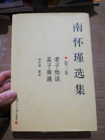 南怀瑾选集 第二卷9787309306992