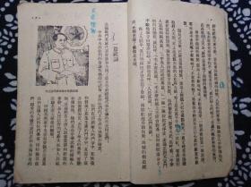 解放初期人民教育出版社出版国语教科书