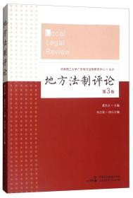 地方法制评论(第3卷)