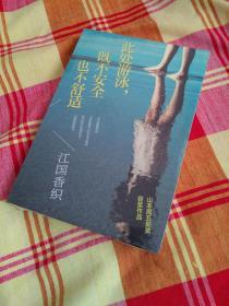 江国香织 此处游泳,既不安全也不舒适(全新正版塑封)