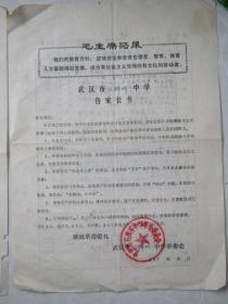 文革武汉市石牌岭中学告家长书三张【易芳 易军】