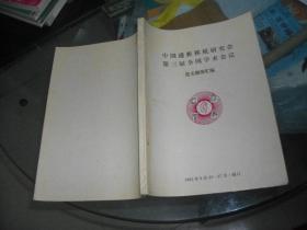 1992年编写:中国透析移植研究会第三届全国学术会议 论文摘要汇编