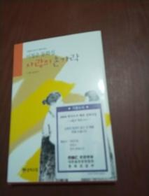 韩文版图书 32开精装 209页