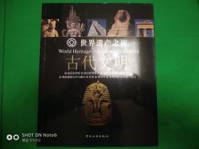 世界遗产之旅【古代文明】,