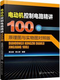 电动机控制电路精讲100例-原理图与实物图对照版