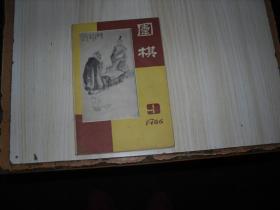 围棋1986 9                            AE635