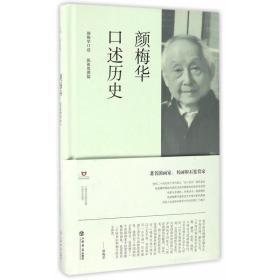 颜梅华口述历史