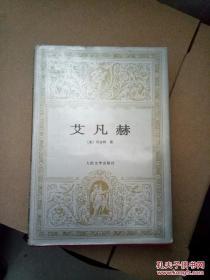 艾凡赫 司各特 刘尊棋章益 世界文学名著文库