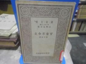万有文库 《实业革命史》
