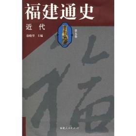 福建通史(第五卷近代)