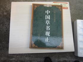 中国草书观止(下)仅印2000 套