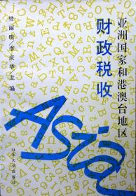 亚洲国家和港澳台地区财政税收(1995年一版一印,自藏,品相近十品)