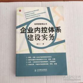 【正版】企业内控体系建设实务