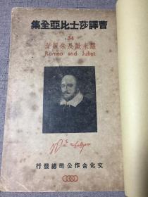 民国极罕见版 罗米欧及朱丽叶 曹译莎士比亚全集 34 限量2千册 曹未风 译 封面为莎士比亚像 1946年6月初版 文化合作公司总发行 莎士比亚全集 世界名著 罗密欧与朱丽叶 赠书籍保护袋