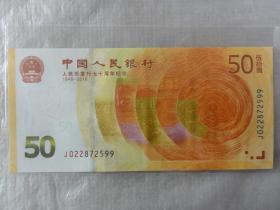 人民币发行70周年纪念钞 J022872599 尾99