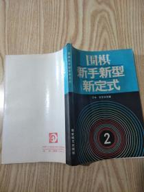 围棋新手新型新定式(2)h
