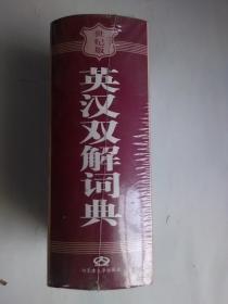 世纪版 英汉双解词典