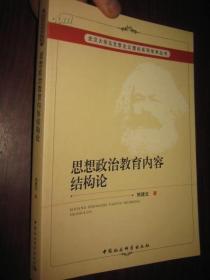 【正版】思想政治教育内容结构论
