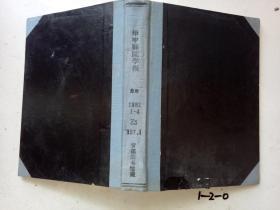 华中师院学报  自然科学版1981 1-4