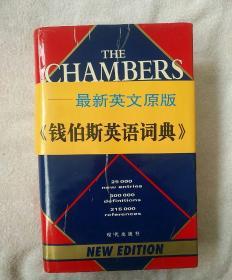 钱伯斯英语词典