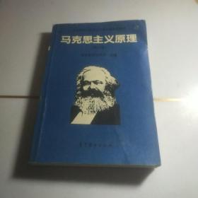 马克思主义原理