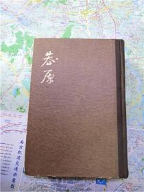 莽原 第二卷 合订本 (民国十六年出版)