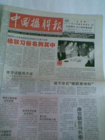 中国楹联报2006年6月16日 第24期 总第687期