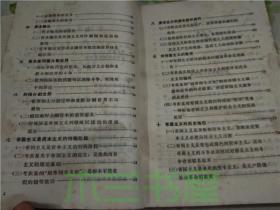 《帝国主义是资本主义的最高阶段》提要和注释  人民出版社 1974年1版 1印32开平装